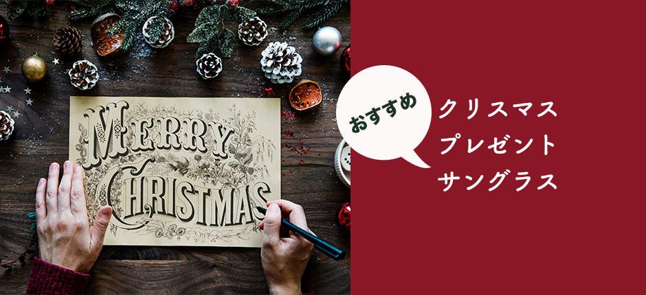 クリスマスギフトにおすすめ!サングラス